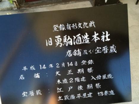 【コワーキングスペース巡り番外編】秋田県横手市増田町の蔵カフェ『旬菜みそ茶屋「くらを」』内に新設されたコワーキングスエリアを見てみた