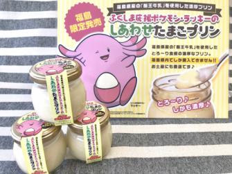 福島県の応援ポケモン「ラッキー」とコラボした「しあわせたまごプリン」が福島県内限定で販売開始