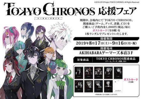 VRアドベンチャー「東京クロノス」の応援フェア&VR体験会がAKIHABARAゲーマーズ本店にて開催