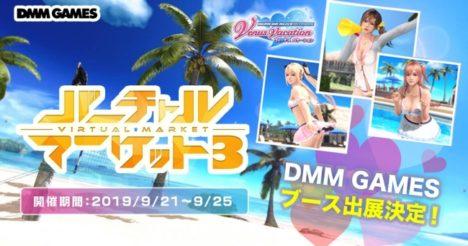 DMM GAMES、仮想空間「VRChat」内で開催される作品の展示即売会「バーチャルマーケット3」に出展
