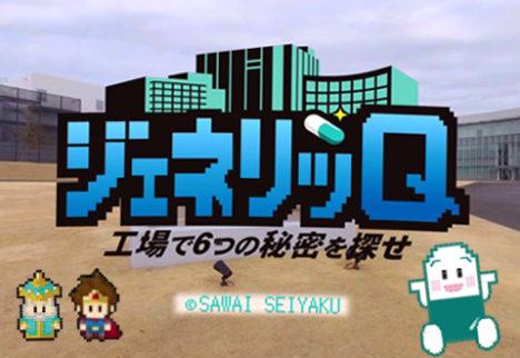 ゲーミフィケーションを活用したVR工場動画『沢井製薬の「ジェネリッQ」』が公開