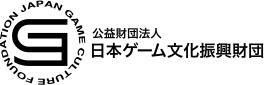 公益財団法人日本ゲーム文化振興財団、ゲームクリエイター助成支援の募集を開始