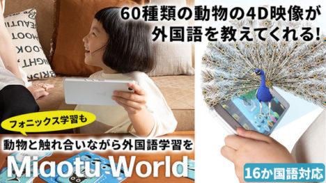 クラウドファンディング初日で目標金額達成! AR動物カード「Miaotu World」