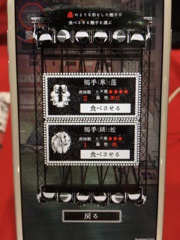 【TGS2019レポート】アジアンゴシックな世界観の中で「触手」を育てる育成シミュレーションゲーム「触手を売る店」