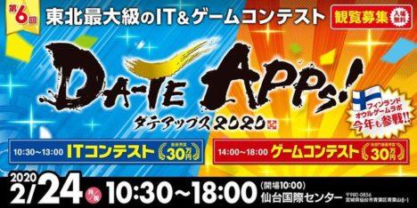 仙台市とグローバルラボ仙台、東北最大のアプリ開発コンテスト「DA・TE・APPS!2020」を開催決定 一般観覧者を募集中