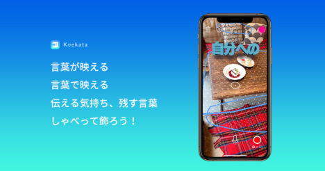 アスタスタ、喋った言葉と一緒に撮影できるARカメラアプリ「Koekata」をリリース