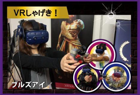 ASATEC、イベント向けVRコンテンツ「VR射撃」をリリース