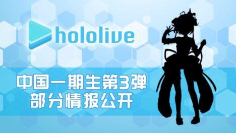 ホロライブの中国1期生「黒桃影」がデビュー