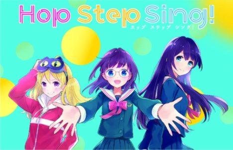 「仙台アニメフェス」にVRアイドル「Hop Step Sing!」のコンテンツが出展決定