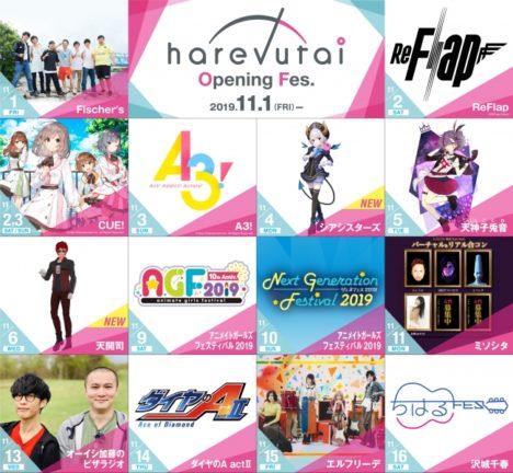 池袋ライブ劇場「harevutai」、オープニングフェス「Vtuberライブ3DAYS」開催