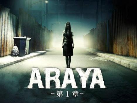 サファリゲームズ、VRホラーゲーム「ARAYA」の完全オリジナルVRショートホラームービーを配信開始