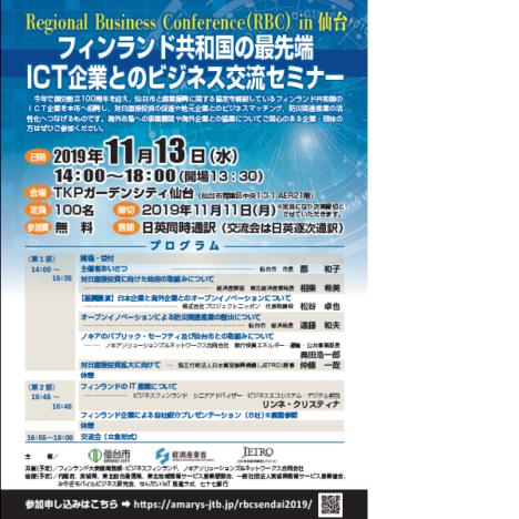 仙台市ら、11/13に「Regional Business Conference(RBC) in 仙台 フィンランド共和国の最先端ICT企業とのビジネス交流セミナー」を開催