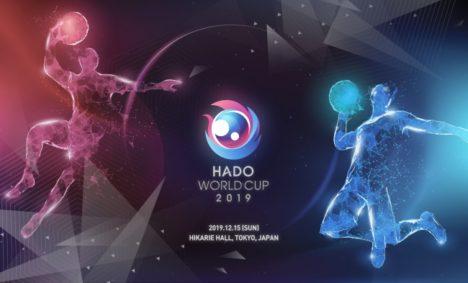 賞金総額300万円!ARスポーツ「HADO」の世界王者を決める戦い「HADO WORLD CUP」が12/15に渋谷ヒカリエにて開催