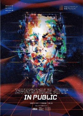 """""""渋谷の夜にアートをインストール""""するXRアート展「INVISIBLE ART IN PUBLIC」開催"""