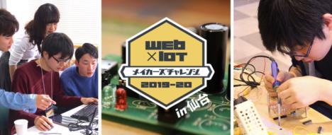 今年も仙台で開催決定! 「Web×IoTメイカーズチャレンジ2019-20」のハンズオン講習&ハッカソンが11/30~12/1に開催