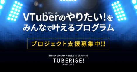 CAMPFIRE、VTuberのクラウドファンディング「TUBERISE!」にて新人VTuberのプロジェクトを公開