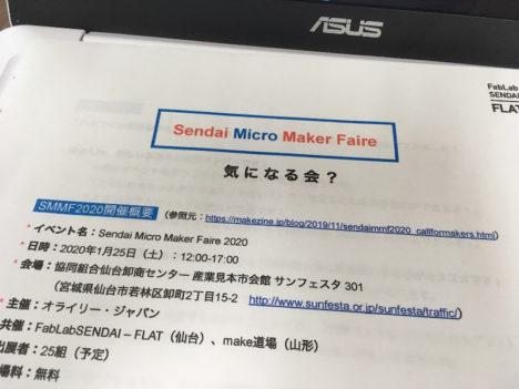 ものづくりを愛するメイカーの祭典「Maker Faire」が東北初上陸! 「Sendai Micro Maker Faire 2020」が開催決定