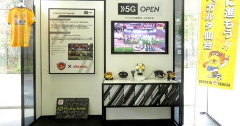 ベガルタ仙台、試合会場にてVRを使用した企画「VEGALTA 5G VISION」を実施