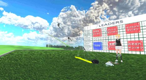 イマクリエイト、VRゴルフトレーニングのサービスを開始