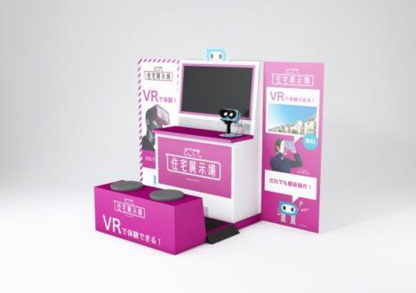 モデルハウスを360度VRで体感できる「どこでも住宅展示場」、イオンモール大和とイオンモール鈴鹿にオープン