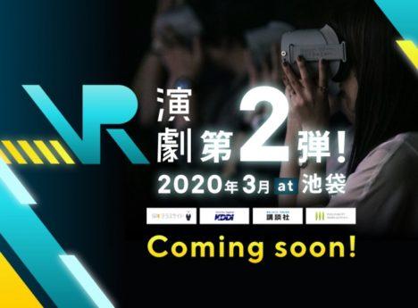 テラスサイドら、「VR演劇」第2弾を来年3月に池袋にて上演決定