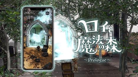curiosity、フルARアドベンチャーゲーム「ロイと魔法の森」のプロローグを配信開始