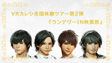 モバイルVR恋愛ゲーム「VRカレシ」、全国体験ツアー第2弾「ランデヴーin秋葉原」を12/15に開催