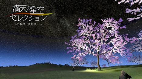 「日本一の星空」として知られる長野県阿智村が「ホームスターVR SPECIAL EDITION」に登場