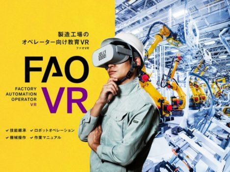 ジョリーグッド、製造工場のオペレーター向け実写研修VR「FAO VR」を開発