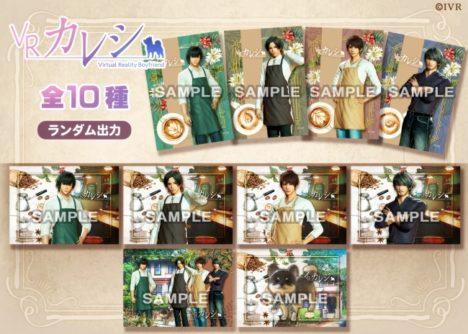 モバイルVR恋愛ゲーム「VRカレシ」のオリジナルブロマイドがローソンに登場!