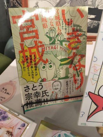 【レポート】仙台を拠点に活動する各種メディアが大集結! 「仙台メディアフェスティバル」レポート