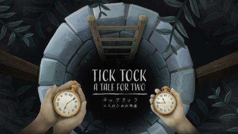 2人で協力する北欧生まれの謎解きアドベンチャーゲーム「チックタック:二人のための物語」の日本版がリリース
