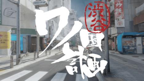 「ワンピース」20周年! 「渋谷『ワノ国』計画」がVRで体験できる「渋谷ワノ国計画 Reconstruction in VR」がSTYLYにて公開