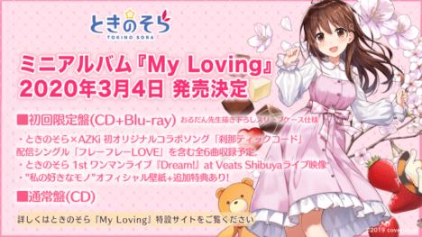 ホロライブ所属VTuber「ときのそら」、ミニアルバム「My Loving」を発売決定