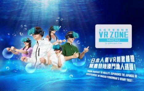 VRエンターテインメント施設「VR ZONE MACAU」、マカオ最大の統合型リゾート施設にオープン