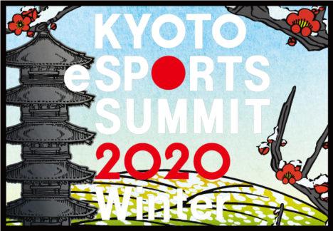 1/12に「京都eスポーツサミット2020 Winter」が開催決定