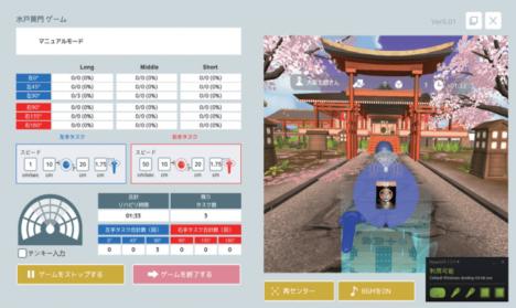 大阪大学ベンチャーキャピタル、VR技術を応用したリハビリテーション用医療機器を開発するmediVRに投資