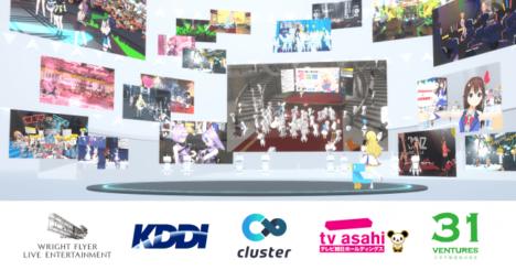 ソーシャルVRサービス「cluster」運営のクラスター、総額8.3億円を調達