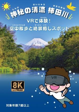 ロントラ、日本三大清流「柿田川」のVR動画の公開体験会を開催
