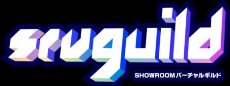 SHOWROOM、バーチャルタレントを繋げていくコミュニティ「SRV GUILD」を開始