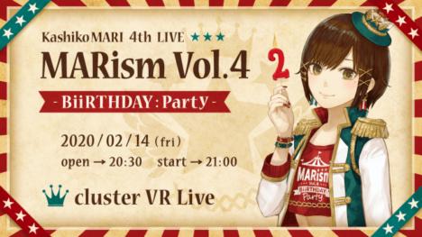 かしこまり初のVRライブ「MARism Vol.4 BiiRTHDAY:Party」が誕生日の2/14に開催決定