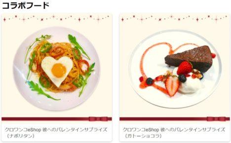 「VRカレシ」コラボカフェ&体験会が2/8~2/9にSTELLAMAP Cafeにて開催決定