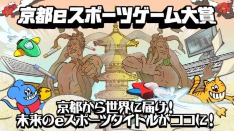京都府ら、「京都eスポーツゲーム大賞」を実施