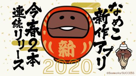 「なめこ栽培キット」シリーズの新作2タイトルが2020年春にリリース