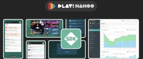 H2インタラクティブ、ゲームアプリの運営・CS管理支援ツール「PLAY!NANOO SDK」を提供開始