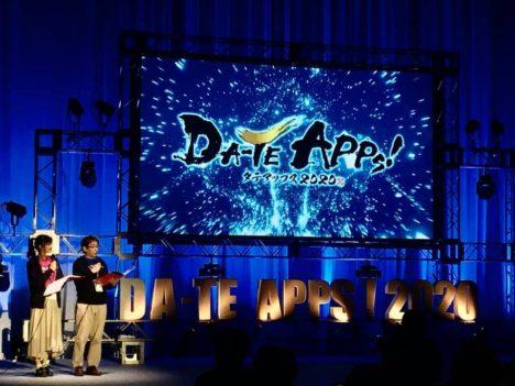 【DA-TE APPs! 2020レポート】コロナに負けず今年も開催!東北最大級の学生向けアプリ&ゲーム開発コンテスト「DA-TE APPs!」