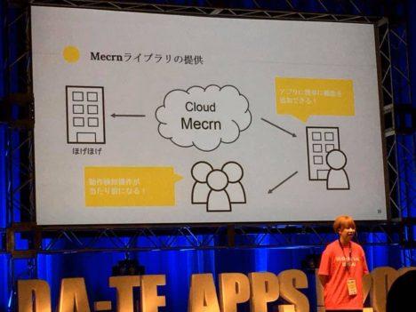 【DA-TE APPs! 2020レポート】コロナに負けず今年も開催!東北最大級の学生向けアプリ&ゲーム開発コンテスト「DA-TE APPs! 2020」