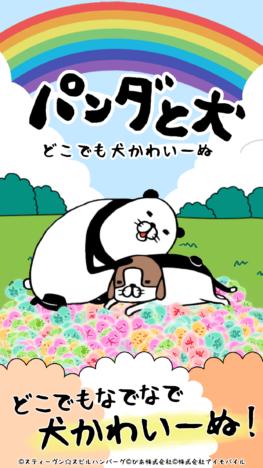 ピコラ、大人気漫画「パンダと犬」の新作タイトル「パンダと犬 どこでも犬かわいーぬ」をリリース