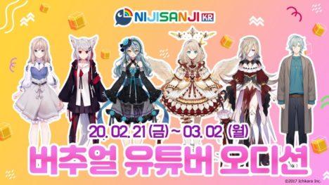 いちから、韓国VTuberグループ「NIJISANJI KR」オーディションを開催