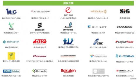 MAKOTO WILL、「若者の地元定着」と「地元のIT企業支援」を目的とした仙台市のIT企業合同説明会「SENDAI IT CAREER DAY 2020」を開催